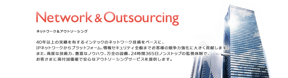 Network&Outsourcing